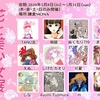鎌倉MONA5月展【花と美少女展】