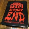 ペヤングの激辛MAX ENDを食べてみた!悶絶からの「オッ、案外いける…」な組み合わせ