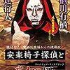 安楽椅子探偵と忘却の岬 [DVD] (asin:B01MU7NI95)