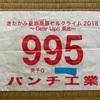 2018年きたかみ夏油高原ヒルクライム2/2