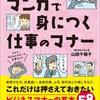 『まんがで身につく仕事のマナー―――これだけは押さえておきたいビジネスマナーの基本58』著者山田千穂子を、キンドル電子書籍でリリース