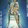 映画感想 - ブレインデッド(1992)
