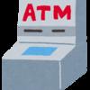 【三菱UFJ】ファミリーマートATMの利用手数料を調べました【みずほ】