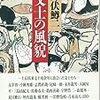 井伏鱒二『文士の風貌』を読む