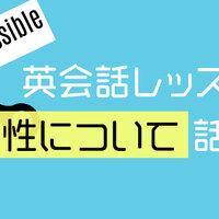 可能性の英語表現とは?英会話レッスンで可能性について話そう