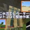 【マイクラ】地下村にオアシスのような水流エレベーターと緑を!&資材集め #61