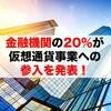【金融機関の20%が仮想通貨事業への参入を発表】