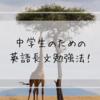 中学生のための英語長文勉強法!