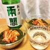 ギバサさをアテに両関 純米酒@両関酒造を飲む
