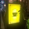 黄色い自己言及珈琲
