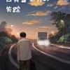 新刊『孤独な古賀富士男の失踪』 出版のお知らせ