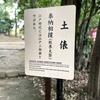 【横綱】は英語で何と?照ノ富士関の横綱昇進記事で相撲の基本を学びます。