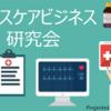 ヘルスケアビジネス研究会 11月募集!