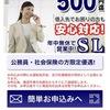 SLという金融会社はヤミ金です。取り立てに困ったら。