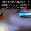 【Wifi , Bluetooth搭載マイコン】【実装】ESP32でLCD (1602)を動かす