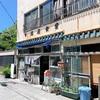 【両国】昭和レトロ 下総屋食堂でしょう