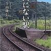 「地図にない駅」(牛山隆信)