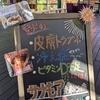 ドッグイベントに参加 福島県三春町 one zu gate(ワンズゲート)にて サナモア光線体験