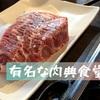 ソウル 日本のテレビにも紹介された事がある新設洞にある有名焼き肉店をご紹介♪