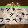 【スタバ新作】「チャンキークッキーフラペチーノ®」チョコチップクッキーが丸ごと入ったフラペチーノ!