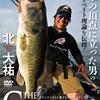 【バス釣りDVD】発売間近!北大祐プロがクランクベイトを解説「ザ・クランカー クランクベイトを愛するすべてのアングラーへ」予約受付中!