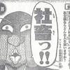 「週刊少年マガジン・32号」フーコ先輩が可愛すぎて正直困る
