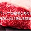 """A5ランク""の意味と肉の事実 ー 美味しさに隠れる脂質 ー"