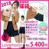 ラブトキシック(Lovetoxic) 福袋2018予約ネタバレ 2018福袋Bセット楽天