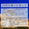 【オススメ5店】舞浜・浦安・行徳・妙典(千葉)にあるバイキングが人気のお店