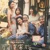 映画、万引き家族