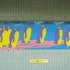 名古屋港水族館の動物たち