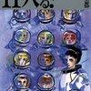 萩尾望都「11人いる!」621冊目