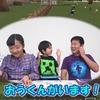 プリンセス姫スイートTV何かおかしい6