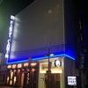 次世代カプセルホテル【ファーストキャビン】長崎に宿泊してみた