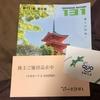 2020年株主優待紹介⑮ 3月決算・クオカード優待① ディズニー周辺のホテルでも使えます!