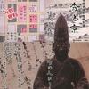 【〜4/5、京都市】特別展「光秀と京 〜信長、義昭、そして町の人びと〜」開催