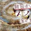 食べるのにちょっと勇気がいる!韓国式ソーセージ「スンデ」とは?