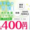 ツッコミどころ満載!『ベジシャワー』!!