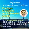 PyCon Kyushu in Okinawa 2019 レポートインタビュー!参加・登壇したkashew_nutsさんに、地方イベントの楽しみ方やみどころをきいてきました。