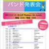 【バンド発表会】明日、開催いたします!!