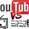 クリエイター(私)から見たニコニコとYouTubeの違い