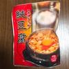 美味しくリニューアル!辛い物好きの人におすすめ、スンドゥブ鍋の素