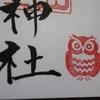 【鷲子山上神社】フクロウで有名な神社の御朱印情報をサクッとコンパクトに紹介!(栃木県と茨城県)