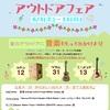 【イベント情報】6/3(土)~6/11(日)アウトドアフェア開催!!