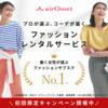 服を買うというストレスからの解放〜air closet(エアークローゼット)はオフィスコーデに最適!