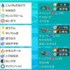 【剣盾S15使用構築】めいそうオーガ対面【最終399位1954/最終日最高300位】