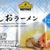 [19/11/04] ウチで TV しおラーメン(袋麺)(常温水実験) 147-8+税/5円(イオン)