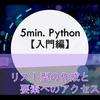 【解説動画あり】リストの作成・要素へのアクセス|Python超入門シリーズ【第9回】