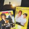 映画『太陽は動かない』展(HMV&BOOKS SHIBUYA)と購入キャンペーン