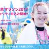 東京マラソン、「一般エントリー開始後8時間で定員!」で悩ましい、チャリティ枠参加の決断タイミング